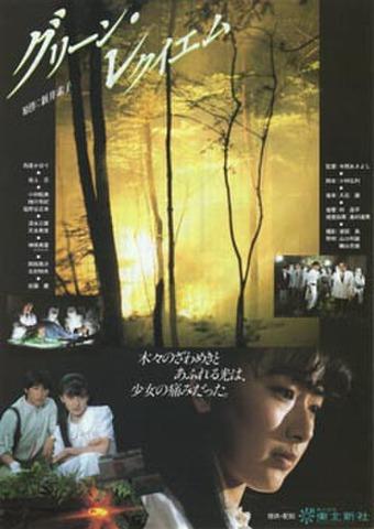 映画チラシ: グリーン・レクイエム/りぼん・RE-BORN(2枚折)