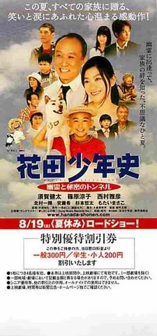 花田少年史 幽霊と秘密のトンネル(割引券)