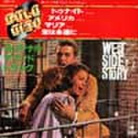EPレコード047: ウエストサイド物語