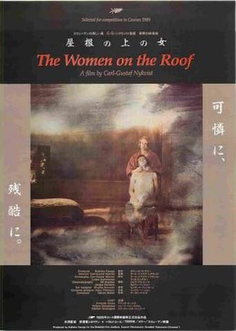 映画チラシ: 屋根の上の女