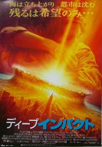 映画ポスター1756: ディープ・インパクト