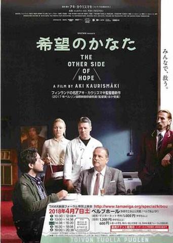 映画チラシ: 希望のかなた(TAMA映画フォーラム特別上映会・ベルブホール)