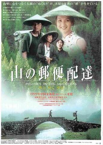 映画チラシ: 山の郵便配達(裏面マット地)