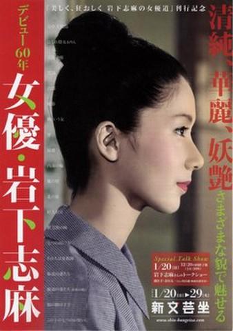 映画チラシ: 【岩下志麻】純情、華麗、妖艶さまざまな貌で魅せる デビュー60年女優・岩下志麻(2枚折)
