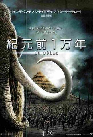 紀元前1万年(試写状)