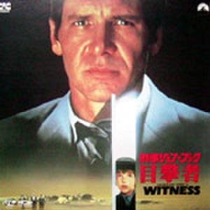 レーザーディスク157: 刑事ジョン・ブック 目撃者