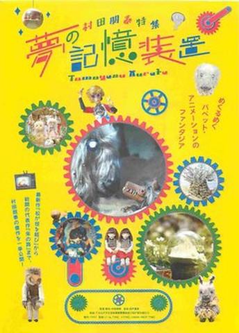 映画チラシ: 【村田朋泰】村田朋泰特集 夢の記憶装置