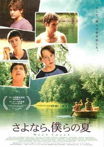 映画チラシ: さよなら、僕らの夏