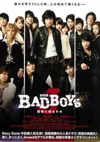映画チラシ: BAD BOYS J 最後に守るもの