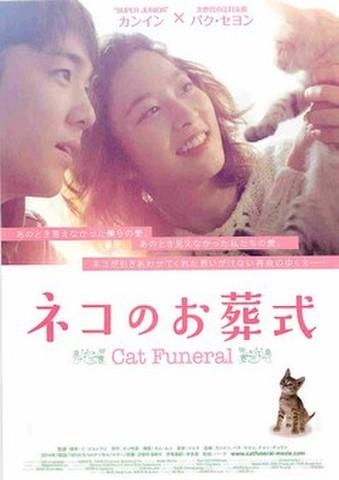 映画チラシ: ネコのお葬式