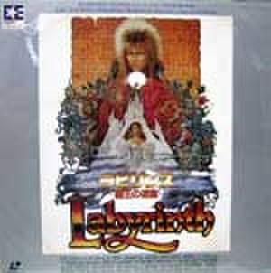 レーザーディスク374: ラビリンス 魔王の迷宮