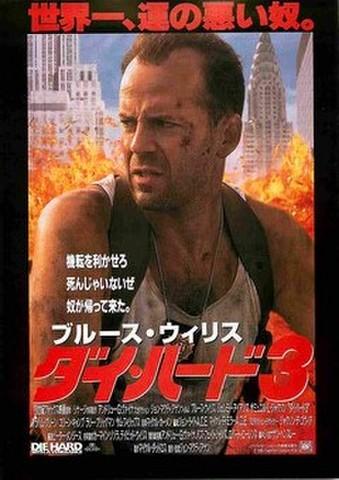 映画チラシ: ダイ・ハード3(世界一~コピー赤・裏面題字左下)
