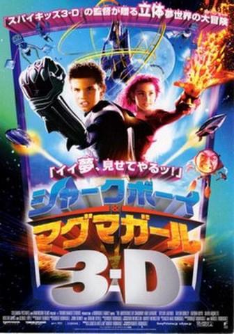 シャークボーイ&マグマガール3-D(試写状・宛名記入済)