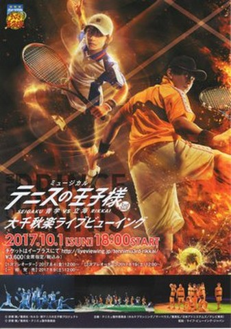 映画チラシ: ミュージカルテニスの王子様 3rd SEASON 青学VS立海 大千秋楽ライブビューイング