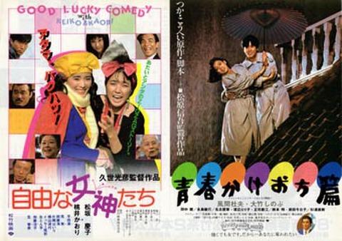 映画チラシ: 自由な女神たち/青春かけおち篇(横)