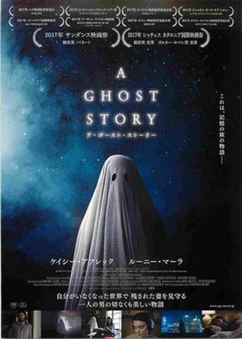 映画チラシ: ア・ゴースト・ストーリー