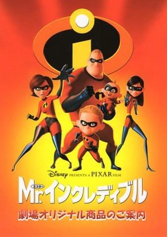 映画チラシ: Mr.インクレディブル(2枚折・劇場オリジナル商品のご案内)