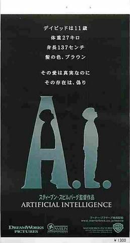 A.I.(半券・シワあり)