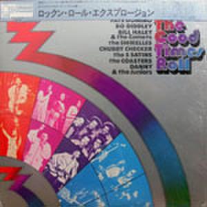 LPレコード061: ロックン・ロール・エクスプロージョン