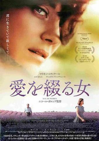 映画チラシ: 愛を綴る女(邦題1行)