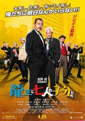 映画チラシ: 龍三と七人の子分たち(2枚折)