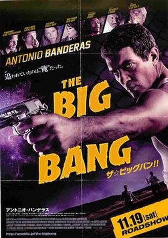 映画チラシ: ザ・ビッグバン!!