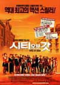 韓国チラシ844: シティ・オブ・ゴッド