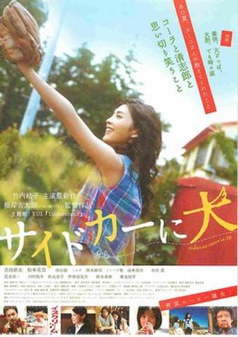 映画チラシ: サイドカーに犬(コーラと清志郎と~)