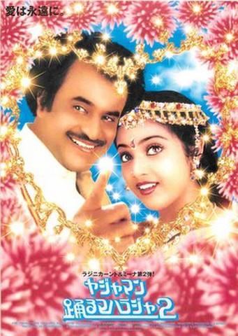映画チラシ: ヤジャマン 踊るマハラジャ2