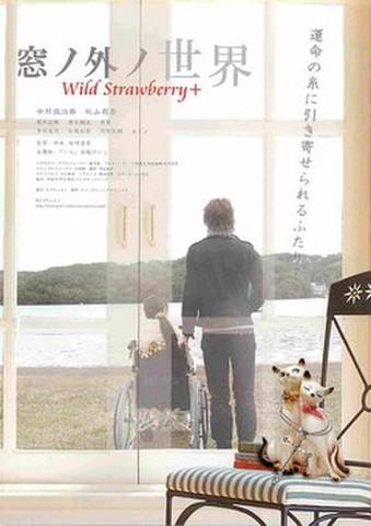 映画チラシ: 窓ノ外ノ世界
