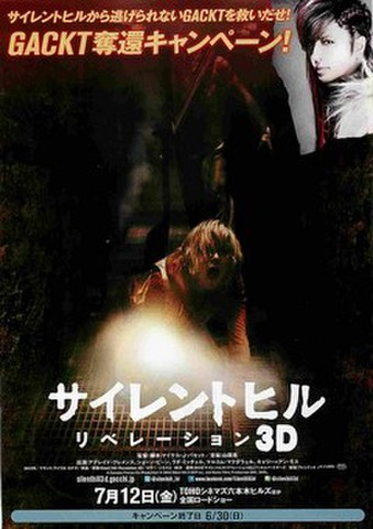 映画チラシ: サイレントヒル リベレーション3D(GACKT奪還キャンペーン)