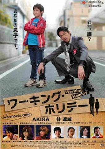 映画チラシ: ワーキング・ホリデー