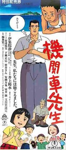 機関車先生(アニメ)(半券)