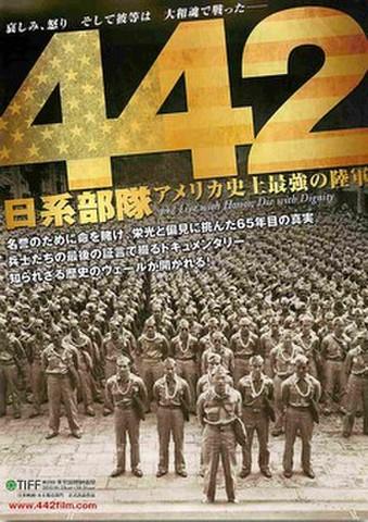 映画チラシ: 442 日系部隊アメリカ史上最強の陸軍
