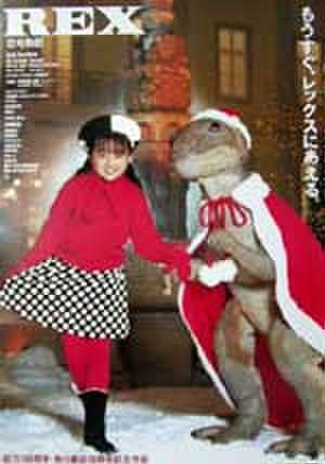 映画ポスター0106: REX 恐竜物語