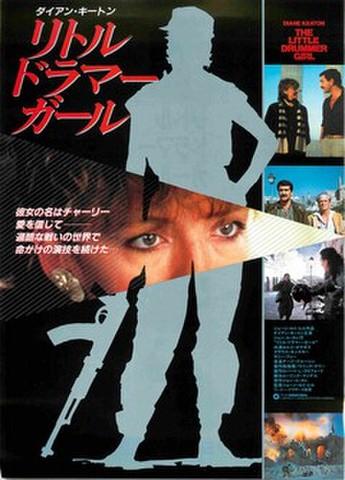 映画チラシ: リトル・ドラマー・ガール