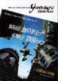 韓国チラシ319: ヤマカシ