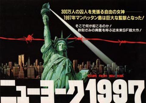映画チラシ: ニューヨーク1997(2枚折)