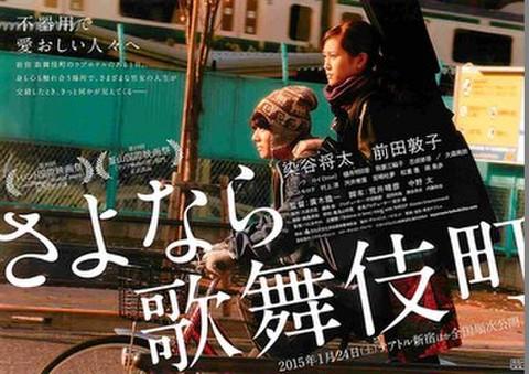 映画チラシ: さよなら歌舞伎町(ヨコ位置)