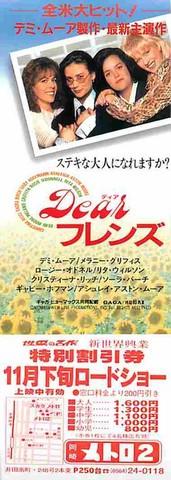 Dearフレンズ(割引券)