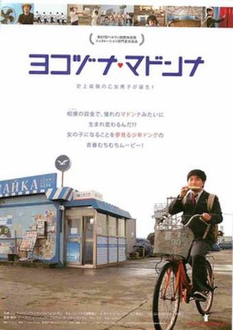 映画チラシ: ヨコヅナ・マドンナ