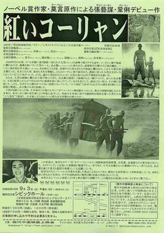 映画チラシ: 紅いコーリャン(単色・片面・シビックホール現代中国映画上映会)