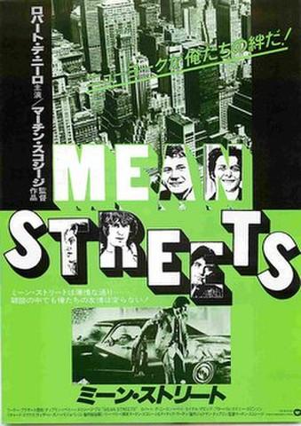 映画チラシ: ミーン・ストリート
