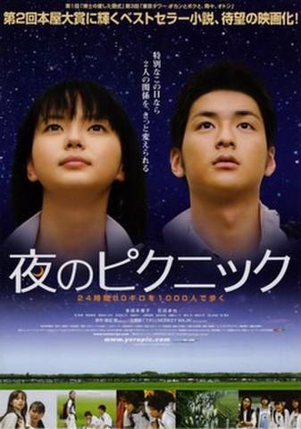 映画チラシ: 夜のピクニック(2枚折)