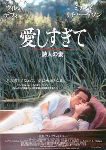 映画チラシ: 愛しすぎて 詩人の妻