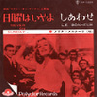 EPレコード003: ネヴァー・オン・サンデー 日曜はいやよ