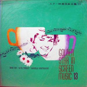 LPレコード764: GOLDEN STAR IN SCREEN MUSIC 13 スター映画音楽全集13 監獄ロック/やさしく愛して/ブルー・ハワイ/G.I.ブルース/他