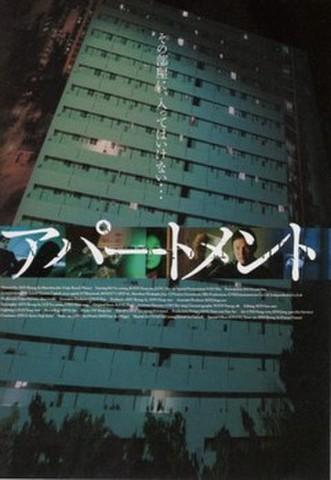 映画チラシ: アパートメント(韓国・小型・2枚折)