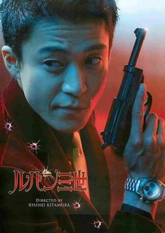 映画チラシ: ルパン三世(北村龍平)(4枚折)