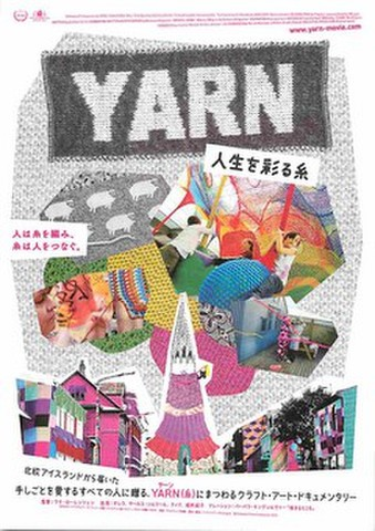 映画チラシ: YARN 人生を彩る糸
